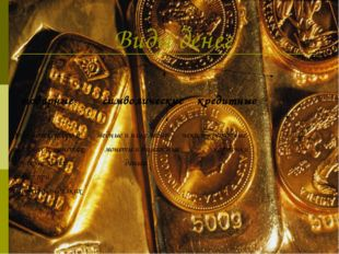 Виды денег товарные символические кредитные Золото и серебро в медные и нике