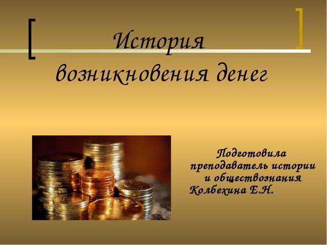 История возникновения денег Подготовила преподаватель истории и обществознани...