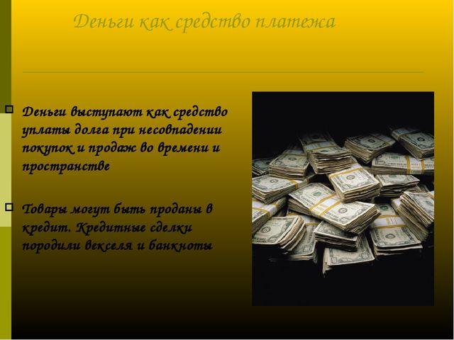 Деньги как средство платежа Деньги выступают как средство уплаты долга при н...