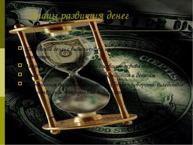 Этапы развития денег Появление денег с выполнением их функций случайными тов...