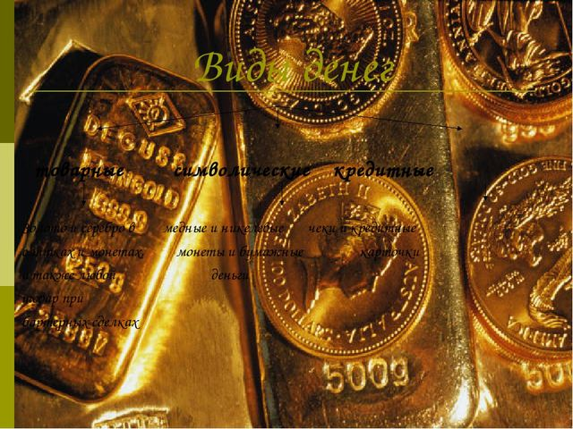 Виды денег товарные символические кредитные Золото и серебро в медные и нике...