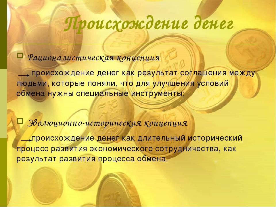 Происхождение денег Рационалистическая концепция происхождение денег как рез...