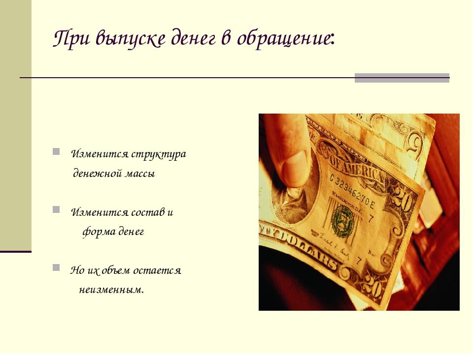При выпуске денег в обращение: Изменится структура денежной массы Изменится с...