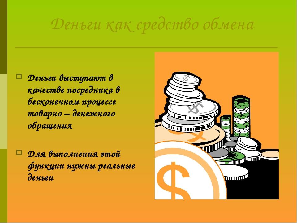 Деньги как средство обмена Деньги выступают в качестве посредника в бесконеч...