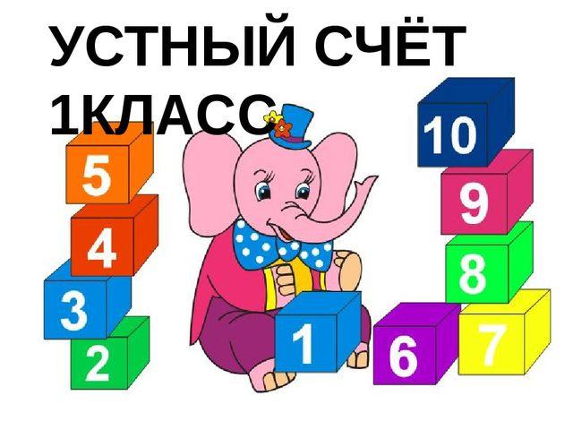 УСТНЫЙ СЧЁТ 1КЛАСС