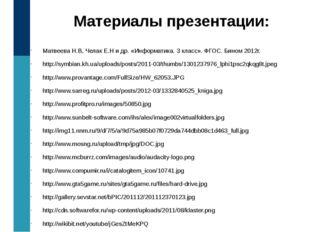 Материалы презентации: Матвеева Н.В, Челак Е.Н и др. «Информатика. 3 класс».
