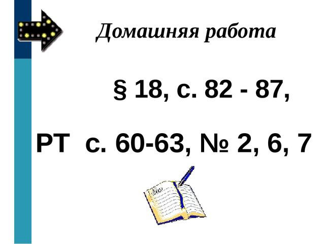 § 18, с. 82 - 87, РТ с. 60-63, № 2, 6, 7 Домашняя работа