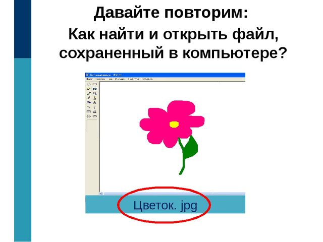 Давайте повторим: Как найти и открыть файл, сохраненный в компьютере? Цветок....