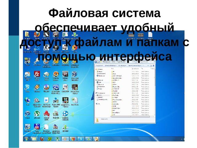 Файловая система обеспечивает удобный доступ к файлам и папкам с помощью инте...