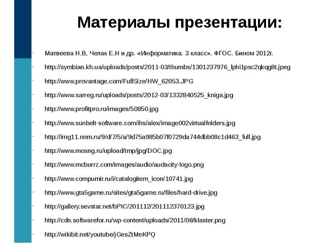 Материалы презентации: Матвеева Н.В, Челак Е.Н и др. «Информатика. 3 класс»....