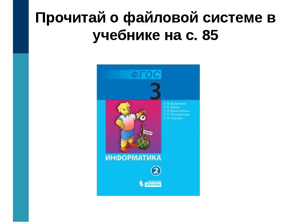 Прочитай о файловой системе в учебнике на с. 85