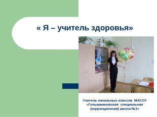 Учитель начальных классов МАСОУ «Голышмановская специальная (коррекционная) ш