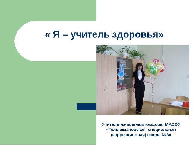 Учитель начальных классов МАСОУ «Голышмановская специальная (коррекционная) ш...