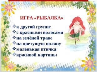 ИГРА «РЫБАЛКА» к другой группе с красными волосами на зелёной траве на цветущ