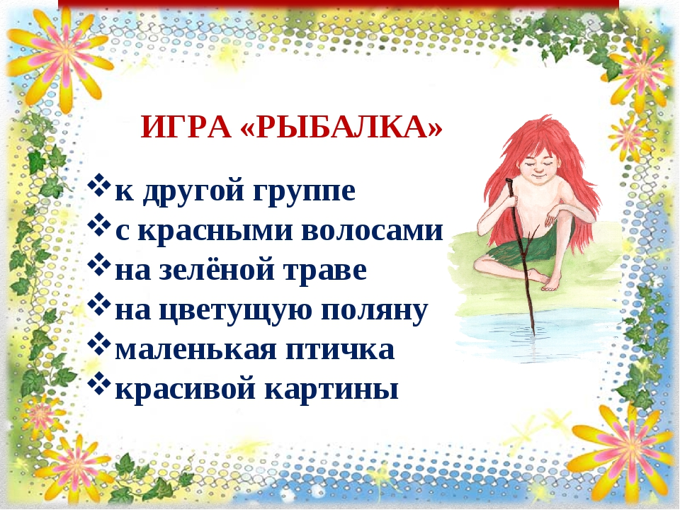 ИГРА «РЫБАЛКА» к другой группе с красными волосами на зелёной траве на цветущ...