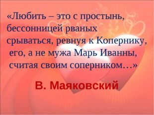 «Любить – это с простынь, бессонницей рваных срываться, ревнуя к Копернику, е