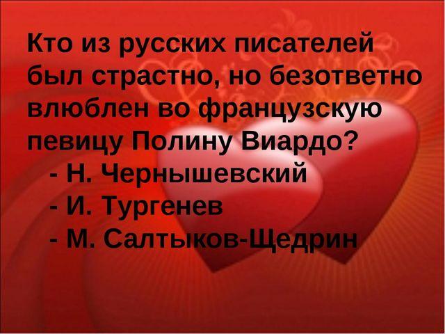 Кто из русских писателей был страстно, но безответно влюблен во французскую п...