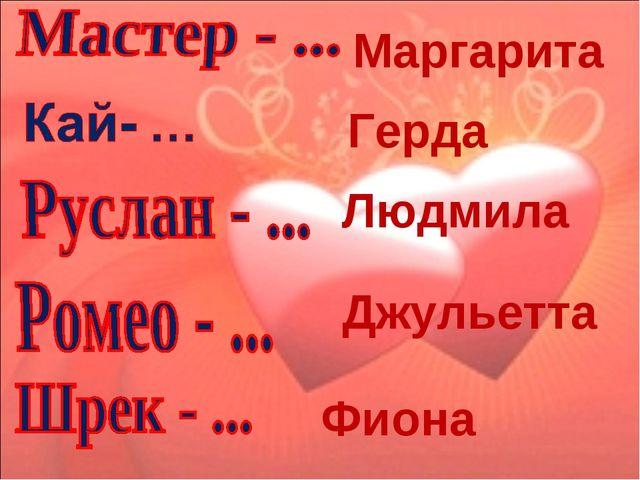 Маргарита Герда Людмила Джульетта Фиона