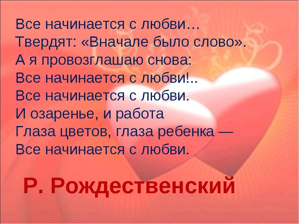 Все начинается с любви… Твердят: «Вначале было слово». А я провозглашаю снов...