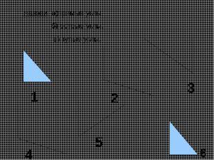 Назови: а)прямые углы; б) острые углы; в) тупые углы. 1 2 3 4 5 6