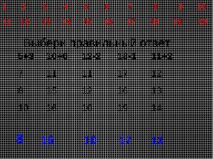 Выбери правильный ответ 5+3 7 8 10 8 10+6 11 15 16 16 12-2 11 12 10 10 18-1