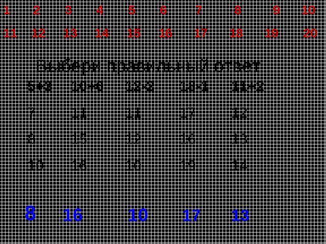 Выбери правильный ответ 5+3 7 8 10 8 10+6 11 15 16 16 12-2 11 12 10 10 18-1...