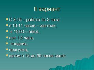 II вариант С 8-15 – работа по 2 часа с 10-11 часов – завтрак; в 15:00 – обед,