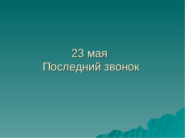 23 мая Последний звонок