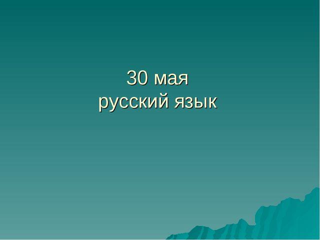 30 мая русский язык