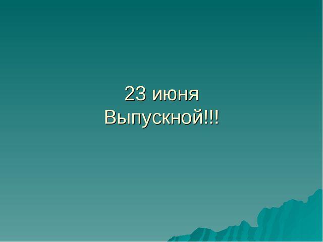 23 июня Выпускной!!!