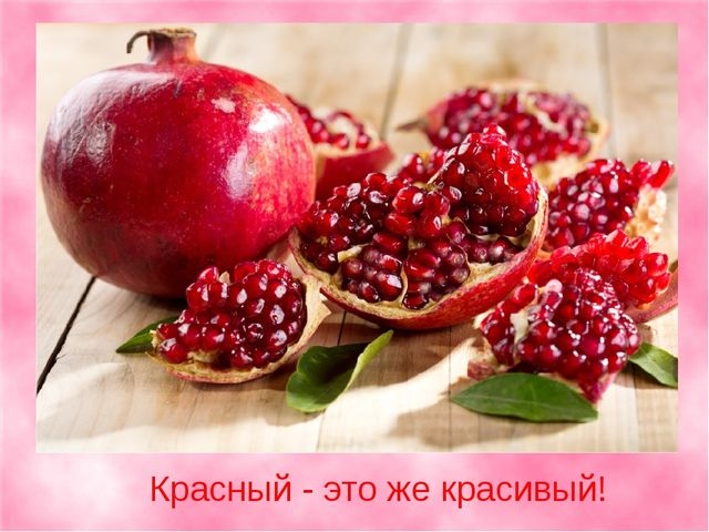 Красный - это же красивый!