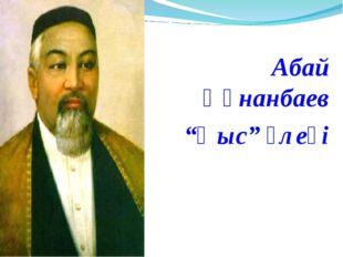 """Абай Құнанбаев """"Қыс"""" өлеңі"""