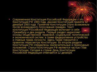 Современная Конституция Российской Федерации – это Конституция РФ 1993 года.