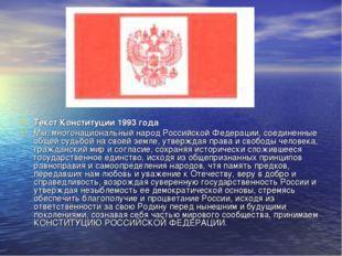 Текст Конституции 1993 года Мы, многонациональный народ Российской Федерации,