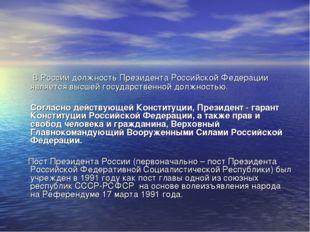 В России должность Президента Российской Федерации является высшей государст