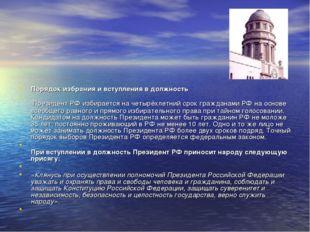 Порядок избрания и вступления в должность Президент РФ избирается на четырёхл