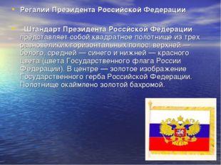 Регалии Президента Российской Федерации  Штандарт Президента Россйской Феде