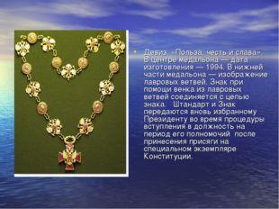 Девиз: «Польза, честь и слава». В центре медальона — дата изготовления — 1994