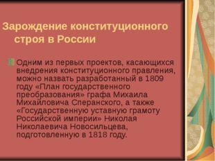 Зарождение конституционного строя в России   Одним из первых проектов, каса
