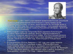 Александр I (1801-1825*) стал первым правителем России, решившим провести ре
