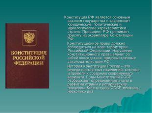 Конституция РФ является основным законом государства и закрепляет юридически