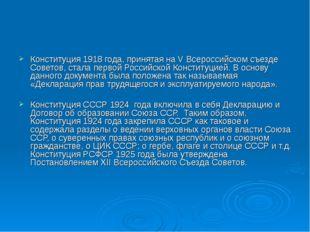 Конституция 1918 года, принятая на V Всероссийском съезде Советов, стала перв