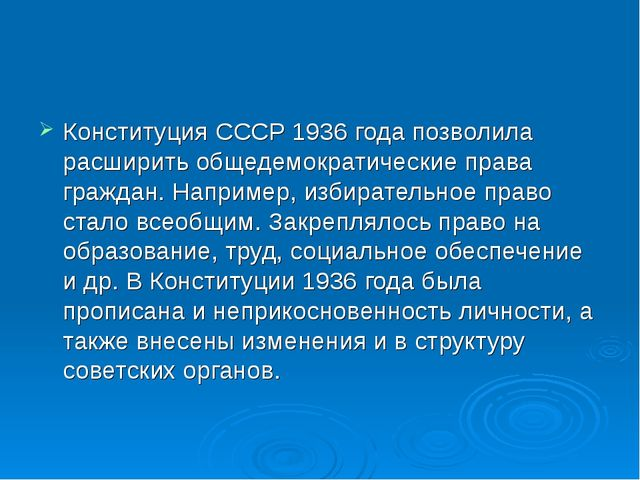 Конституция СССР 1936 года позволила расширить общедемократические права граж...