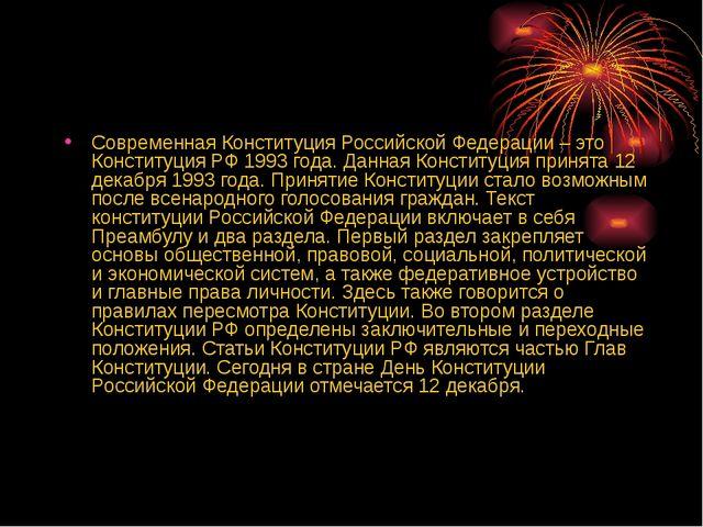 Современная Конституция Российской Федерации – это Конституция РФ 1993 года....