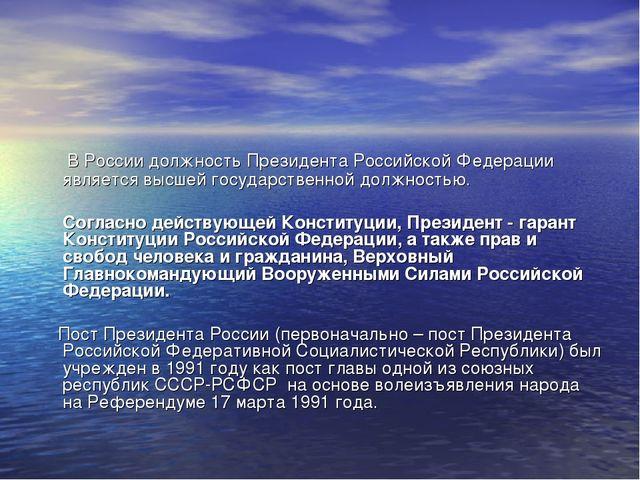 В России должность Президента Российской Федерации является высшей государст...