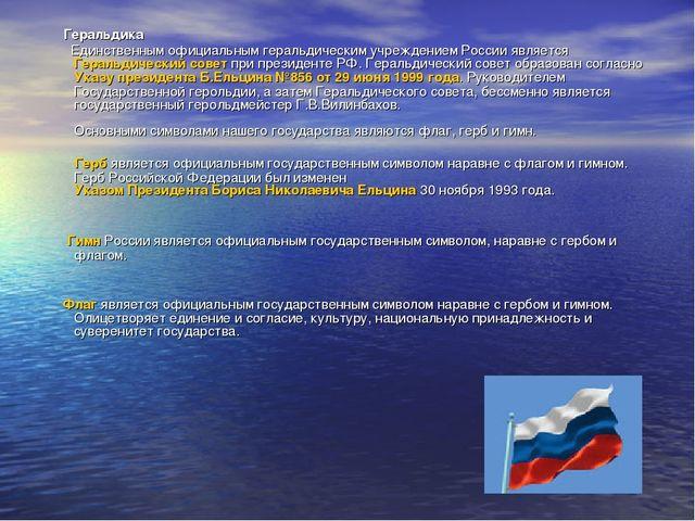 Геральдика Единственным официальным геральдическим учреждением России являет...