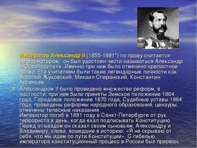 Император Александр II (1855-1881*) по праву считается реформатором, он был...