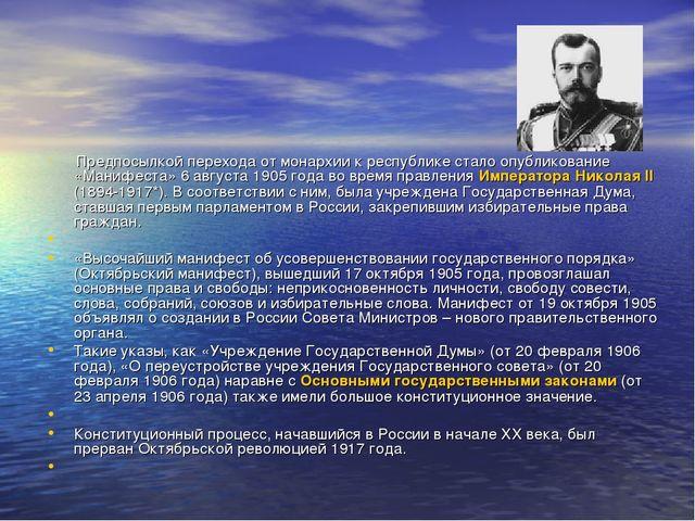 Предпосылкой перехода от монархии к республике стало опубликование «Манифест...