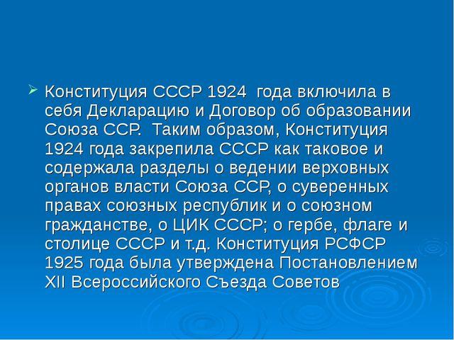 Конституция СССР 1924 года включила в себя Декларацию и Договор об образован...
