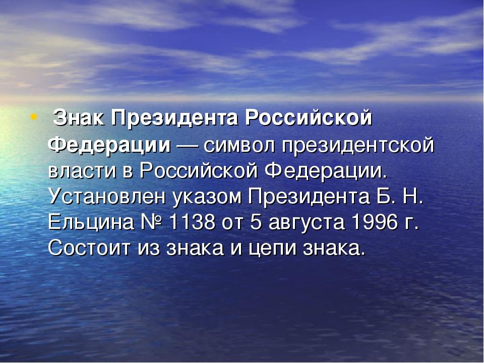 Знак Президента Российской Федерации — символ президентской власти в Российс...